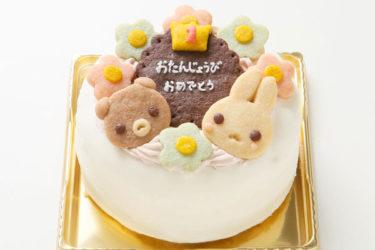 アレルギー対応ケーキの通販ならCake.jpがおすすめ!